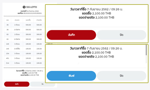 laos lotto
